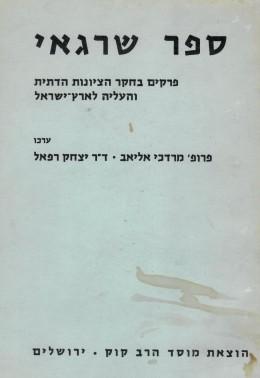 ספר שרגאי - פרקים בחקר הציונות הדתית והעליה לארץ-ישראל (במצב טוב מאד, המחיר כולל משלוח)
