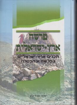 פרשה ארץ - ישראלית