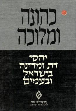 כהונה ומלוכה - יחסי דת ומדינה בישראל ובעמים (חדש לגמרי! המחיר כולל משלוח)