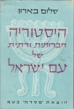 היסטוריה חברותית ודתית של ארץ ישראל / 6 כרכים (במצב טוב מאד, המחיר כולל משלוח)