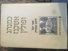 כמנהג אשכנז ופולין - ספר יובל לחנא שמרוק