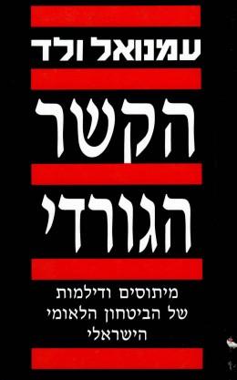 הקשר הגורדי - מיתוסים ודילמות של הביטחון הלאומי הישראלי (כחדש! המחיר כולל משלוח)