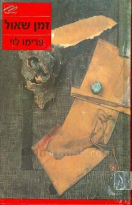 זמן שאול : שלושה מחזורים / פרימו לוי