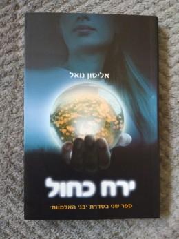 ירח כחול (ספר שני בסדרת בני האלמוות)