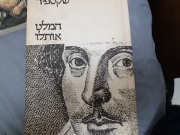שקספיר המלט אותלו