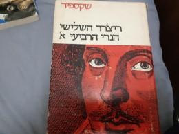 שקספיר ריצרד השלישי המרי הרביעי א