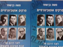 פרקים אוטוביוגרפיים לאור דרכם של אבות הציונות הלאומית
