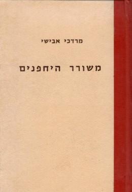 משורר היחפנים - חייו ויצירתו של מקסים גורקי (במצב טוב מאד, המחיר כולל משלוח)