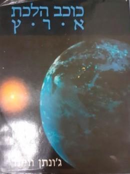 כוכב הלכת ארץ