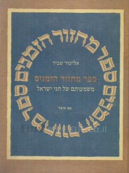 ספר מחזור הזמנים - משמעותם של חגי ישראל