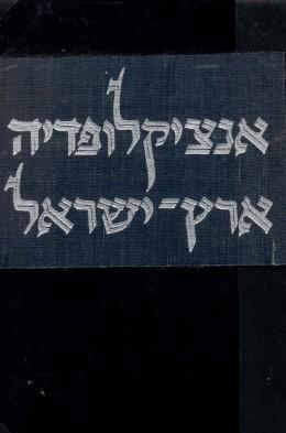 ארץ-ישראל; אנציקלופדיה טופוגרפית-היסטורית / כרכים א-ב (במצב טוב, המחיר כולל משלוח)