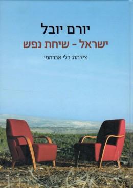 ישראל - שיחת נפש (חדש לגמרי! המחיר כולל משלוח)