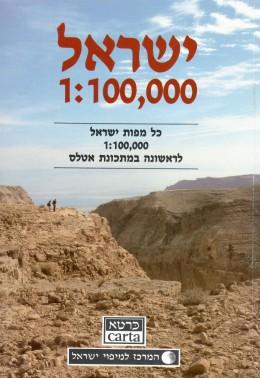 ישראל 1:100,000 כל מפות ישראל במתכונת אטלס (חדש לגמרי! המחיר כולל משלוח)
