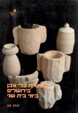 תעשיית כלי אבן בירושלים בימי בית שני (כחדש, המחיר כולל משלוח)