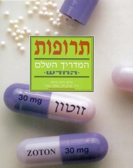 תרופות: המדריך השלם החדש (חדש לגמרי! המחיר כולל משלוח)