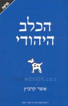 הכלב היהודי / אשר קרביץ