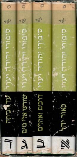 סיפורי יהודה יערי / 4 כרכים במארז מקורי, עם הקדשה וחתימת המחבר (במצב טוב מאד, המחיר כולל משלוח)