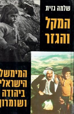 המקל והגזר - הממשל הישראלי ביהודה ושומרון (במצב טוב מאד, המחיר כולל משלוח)