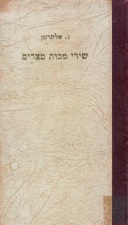 שירי מכות מצרים / מהדורה שניה 1947 (במצב בינוני, המחיר כולל משלוח)