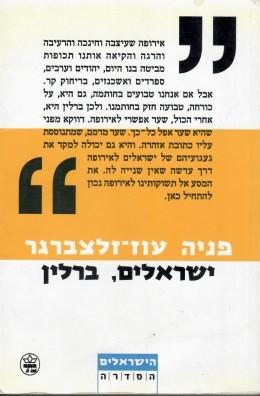ישראלים ברלין (כחדש, המחיר כולל משלוח)