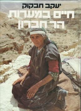 חיים במערות הר חברון (חדש לגמרי!, המחיר כולל משלוח)