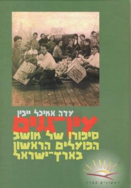 עין-גנים : סיפורו של מושב הפועלים הראשון בארץ-ישראל