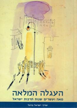 העגלה המלאה - מאה ועשרים שנות תרבות בישראל (חדש לגמרי! המחיר כולל משלוח)