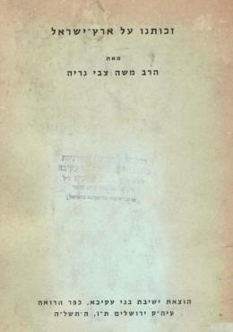 זכותנו על ארץ ישראל