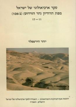סקר ארכיאולוגי של ישראל : מפת הרודיון (הר הורדוס) (108/2)