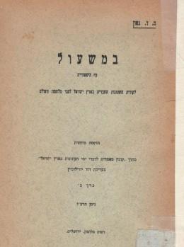 במשעול - לקורות העתונות העברית בארץ ישראל לפני מלחמת העולם (ה-1)