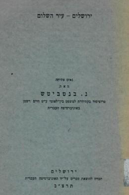 ירושלים עיר השלום (נאום פתיחה, 1932)