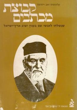 קבוצת מכתבים שנשלחו לאנשי שם בענין ישוב ארץ ישראל