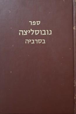 ספר נובוסליצה בסרביה