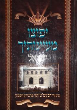 יפוצו מעיינותיך ישראל