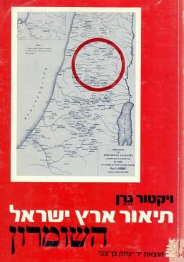 תיאור ארץ ישראל - השומרון / 2 כרכים (כרכים 4-5 בסדרה)