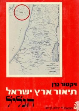 תיאור ארץ ישראל - הגליל / 2 כרכים (כרכים 6-7 בסדרה)