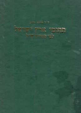 תחומי ארץ ישראל לפי ספרות חז