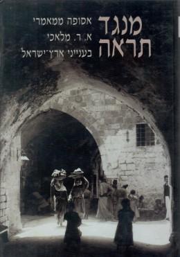 מנגד תראה אסופה ממאמרי א. ר. מלאכי בענייני ארץ ישראל