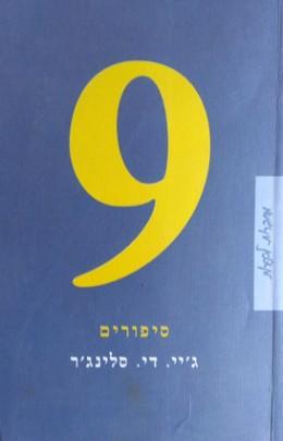 9 סיפורים