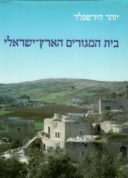 בית המגורים הארץ-ישראלי : בתקופה הרומית-ביזנטית (חדש לגמרי! המחיר כולל משלוח)
