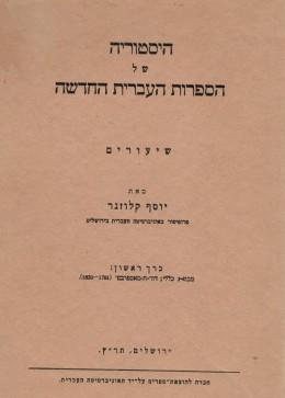 היסטוריה של הספרות העברית החדשה : שיעורים - כרך ראשון - מבוא כללי: דור ה