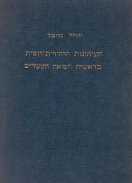 העיתונות היהודית-רוסית בראשית המאה העשרים