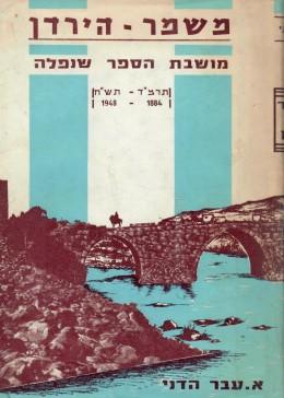 משמר הירדן מושבת הספר שנפלה 1948-1884 / מפי מייסדיה בניה ולוחמיה