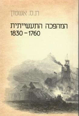 המהפכה התעשייתית 1830-1760