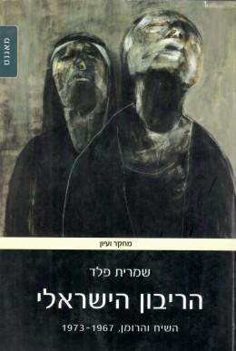הריבון הישראלי: השיח והרומן 1973-1967 (חדש! המחיר כולל משלוח)