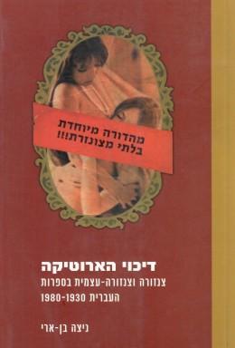 דיכוי הארוטיקה - צנזורה וצנזורה עצמית בספרות העברית (חדש לגמרי! המחיר כולל משלוח)