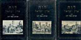 לוח ארץ ישראל - 3 כרכים