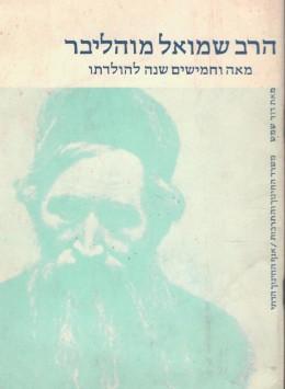 הרב שמואל מוהליבר - מאה וחמישים שנה להולדתו