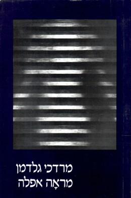 מראה אפלה: מסות ומאמרים (חדש לגמרי! המחיר כולל משלוח)