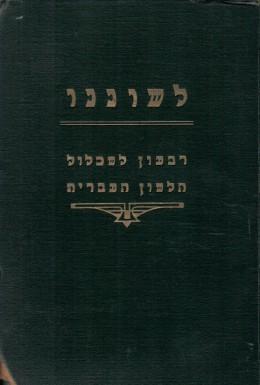 לשוננו - רבעון לשכלול הלשון העברית / כרך ב'- ניסן תרפ